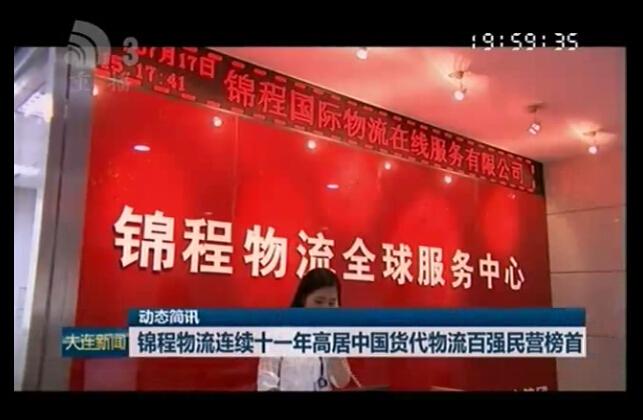 锦程连续十一年蝉联中国国际货代物流百强民营第一