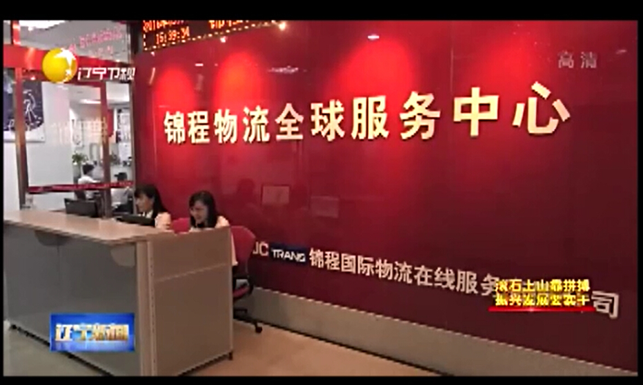 辽宁新闻报道锦程创新电子商务模式为客户降成本增效益