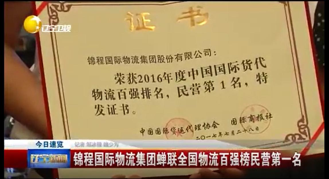 锦程国际物流集团连续十三年蝉联中国国际货代物流百强民营第一