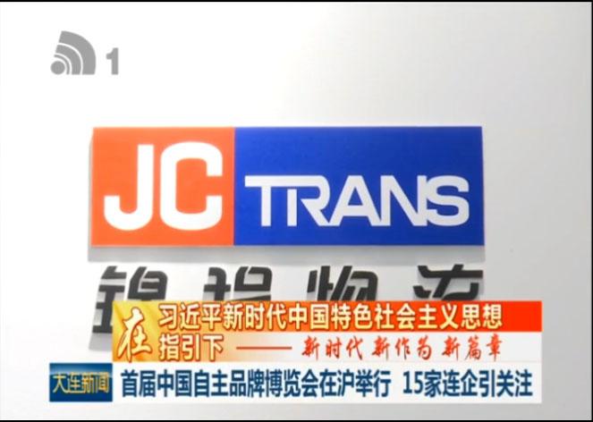 锦程集团参展首届中国自主品牌博览会
