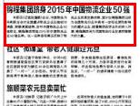 锦程集团跻身2015年中国物流企业50强