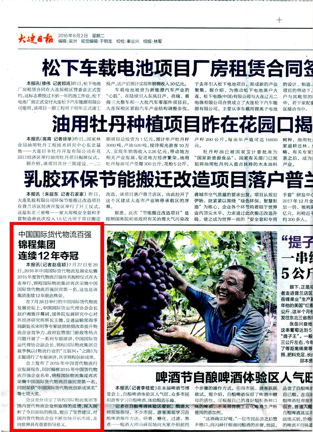 锦程连续十二年荣膺中国国际货代物流百强民营第一